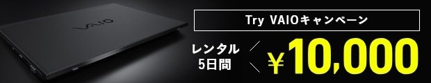 Try VAIO レンタル5日間 10,000円