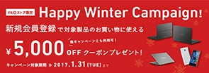 Happy Winter Campaign