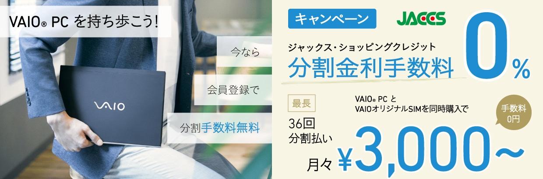 【会員限定】 ジャックス・ショッピングクレジット分割払い金利手数料0%キャンペーン!