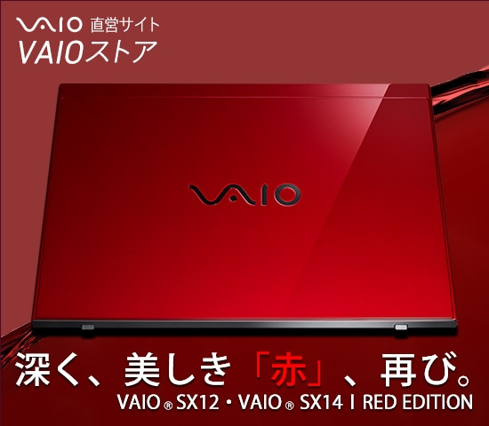 VAIO STORE RED EDITION