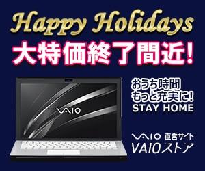 VAIO STORE HappyHolidays-campaign