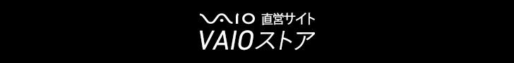 vaio-store_logo_black_728x90
